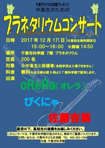 2017.12.17.プラネタリウムコンサート