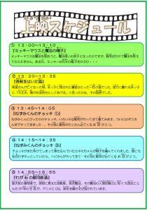2018.02.12.映画の日