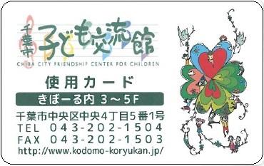 千葉市子ども交流館使用カード