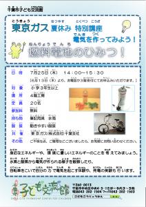 東京ガス特別講座