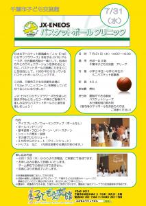 バスケットクリニック2019
