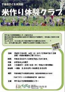 米作り体験クラブ2019