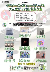 グリーンミュージックフェスティバル2019.07.28