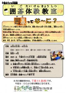 囲碁体験教室