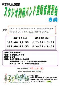 スタジオ講習会8月