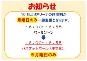 2019年10月1日より変更