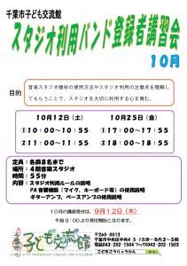 スタジオ講習会10月
