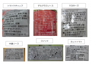 2019.11.なかよしクッキング原材料成分