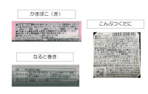 2012.01.なかよしクッキング加工品成分