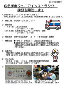 2019.12.26.応急手当ジュニアインストラクター講習