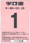 学習室座席番号(ピンク)