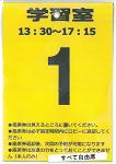 学習室座席番号(黄色)