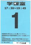 学習室座席番号(青色)