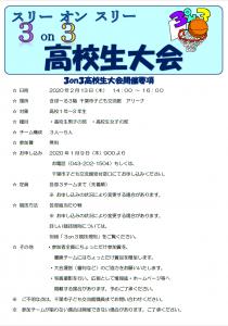3on3バスケ高校生大会