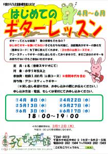 はじめてのギターレッスン4-6月