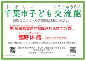2020.04.08.臨時休館お知らせ