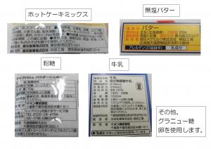 オープンキッチン8月成分表