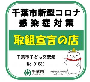 千葉市新型コロナ感染症対策取組宣言の店
