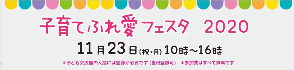 ふれ愛フェスタ2020タイトル