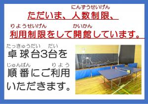 卓球3台を順番に使います