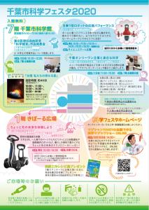 千葉市科学フェスタ2020