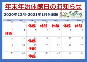 12月29日から1月3日まで休館です。