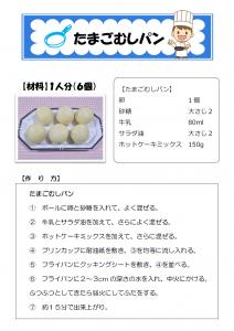 なかよしクッキング幼児クラス2月 レシピ画像