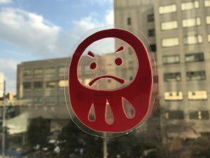 千葉市子ども交流館 窓辺の装飾「だるま」