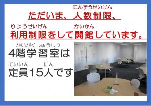 学習室は定員15人
