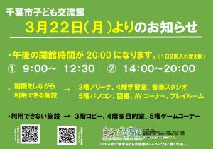 3月22日より案内POP 閉館は20:00になります。