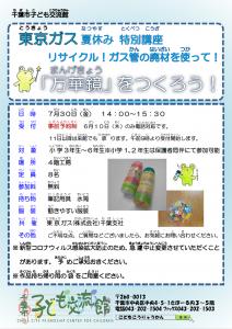 東京ガス夏休み講座「リサイクル万華鏡を作ろう」