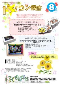【8月】パソコン講座チラシ