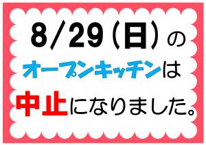 8月29日日曜日のオープンキッチンは中止になりました