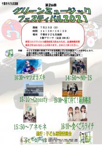 2021.07.25.グリーンミュージックフェスティバル開催チラシ