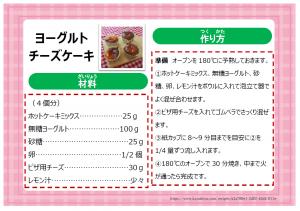 オープンキッチン8月レシピ
