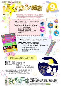 【9月】パソコン講座チラシ